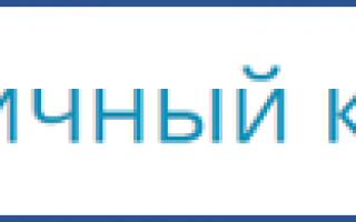 ООО УК №1 ЖКХ Тольятти: передать показание счетчика, личный кабинет