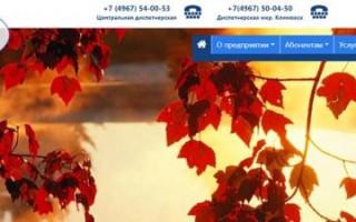 Как зарегистрировать личный кабинет Подольского водоканала