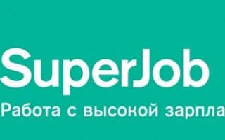 SuperJob — как войти в личный кабинет?