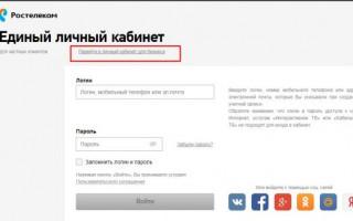 Ростелеком. Личный кабинет lk.rt.ru