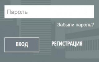 Кировэнергосбыт Личный кабинет