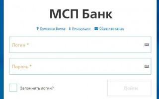 МСП Банк: вход в личный кабинет
