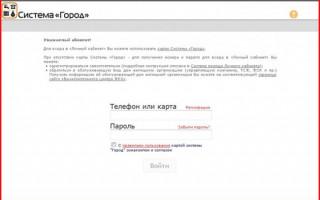 Как войти и зарегистрироваться в личном кабинете Барнаульского Водоканала