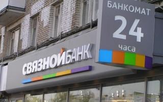 Банк Связной: вход в личный кабинет