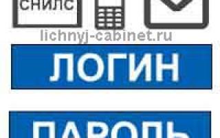 Личный кабинет Госуслуги Краснодар – официальный сайт, вход, регистрация