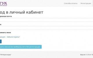 ООО ГУК Краснодар Краснодар: показания счетчиков
