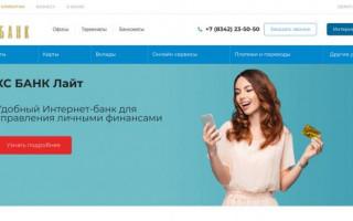 КС Банк личный кабинет — регистрация, вход, приложение