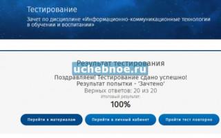 Сессия под ключ для студентов «Педкампуса». Помощь, ответы на тесты. Вход в личный кабинет pedcampus.ru/login