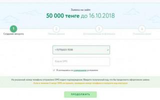 ДеньгиClick – онлайн займ в один клик