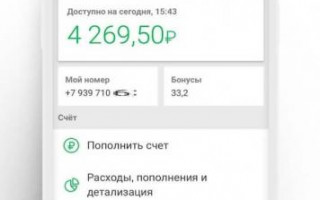 Как войти и зарегистрироваться в мобильном приложении Личный кабинет от Мегафона