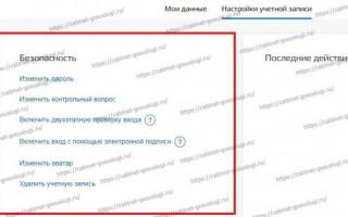 Госуслуги Севастополь личный кабинет