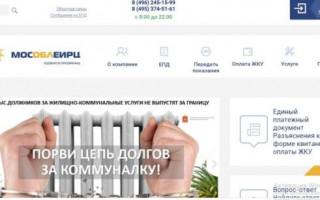 Показания счётчиков воды pgu mos ru: как передать?