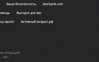 Обратная связь онлайн в Сбербанке