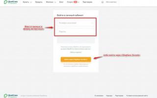 Способы удаления личного кабинета в Сбербанк Онлайн