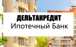 Личный кабинет ДельтаКредит банка: инструкция получения доступа
