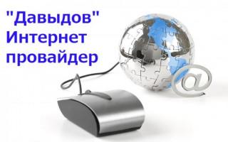 Давыдов нет – регистрация на сайте и использование личного кабинета