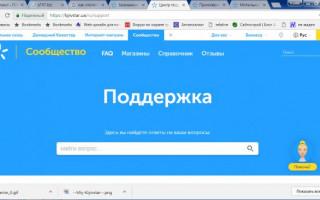 Личный кабинет Киевстар: регистрация на сайте, функции аккаунта