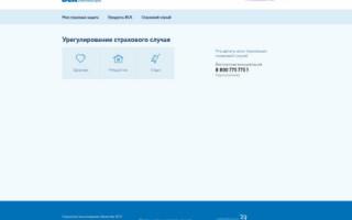 ВСК — покупка ОСАГО онлайн — Страховое акционерное общество «ВСК»