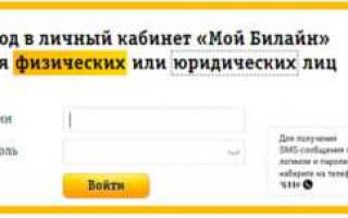 Билайн личный кабинет — вход, регистрация