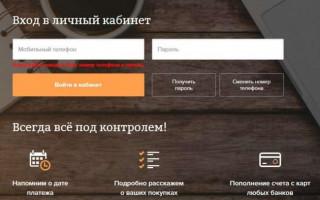 Как оплатить Рево через Сбербанк онлайн: со смартфона, ноутбука и планшета