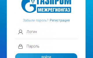 Газпром Межрегионгаз: личный кабинет абонента и передача показаний