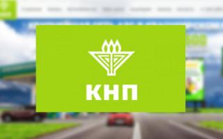 Красноярскнефтепродукт (КНП) – личный кабинет участника бонусной программы