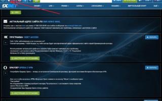 1xbet зеркало — регистрация нового игрового счёта и вход в аккаунт игрока