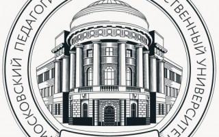 МГПУ – личный кабинет