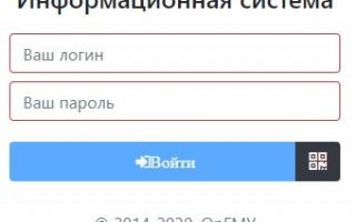 ОРГМУ Личный кабинет — Официальный сайт