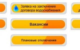 БСК — личный кабинет: передать показания счетчиков, регистрация, вход, оплата