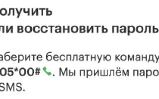 МегаФон корпоративный телефон Москва и СПБ