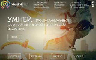 roweb.online.ru личный кабинет — дистанционное обучение в Современной гуманитарной академии
