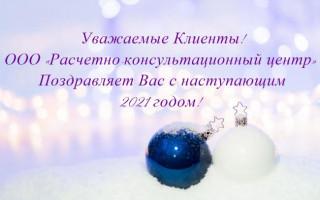 Передать показания счетчиков РКЦ Киров (ООО «РКЦ»)