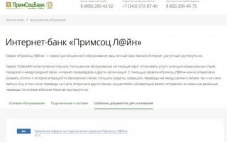 Примсоцбанк — вход в личный кабинет (интернет банкинг)