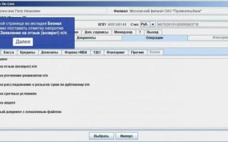 Личный кабинет Промсвязьбанка: вход в интернет-банк на официальном сайте