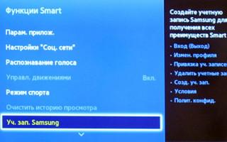 Создание и управление учетной записью на Samsung Smart TV