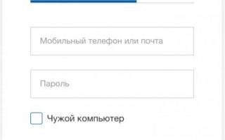 Личный кабинет Пенсионного фонда — вход pfrf.ru