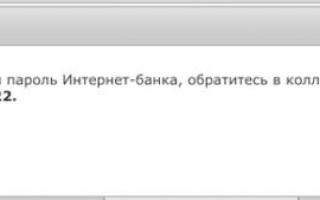Банк Россия – Личный кабинет