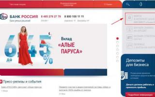 АБР Россия: особенности личного кабинета, регистрации и входа, функционал для пользователей