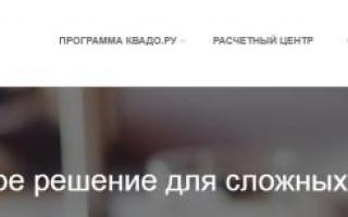 Войти в личный кабинет компании ПАО «Квадро»