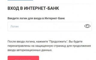 Личный кабинет Совкомбанк: регистрация и вход в интернет банк