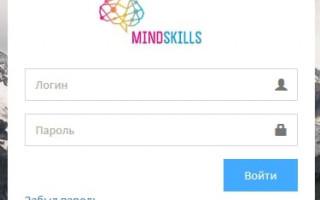 Mindskills – личный кабинет