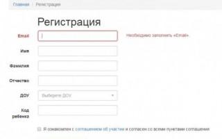 Cabinet ruobr ru – личный кабинет для родителей Кемеровской области