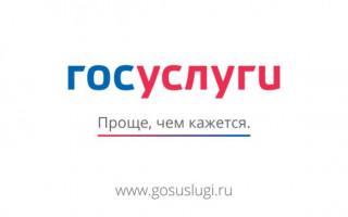 Госуслуги Кузнецк личный кабинет
