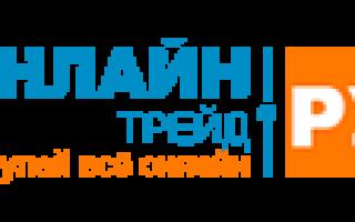 OnlineTrade.ru — интернет-магазин электроники и бытовой техники  — отзывы