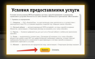 Билайн личный кабинет Барнаул