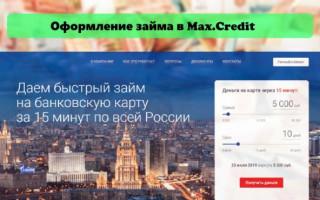 Оформление займа в компании «Макс кредит»: регистрация личного кабинета, условия для заемщика