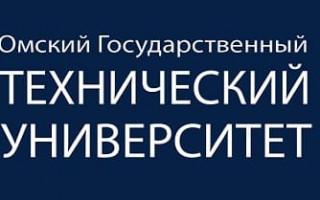 ОмГТУ Личный кабинет — Официальный сайт