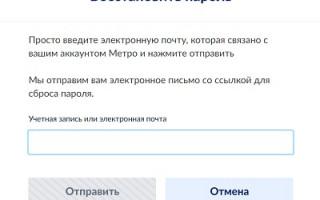 Личный кабинет Метро: правила регистрации, использование мобильного приложения