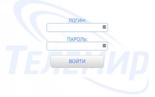 Регистрация и вход в личный кабинет Телемира через официальный сайт
